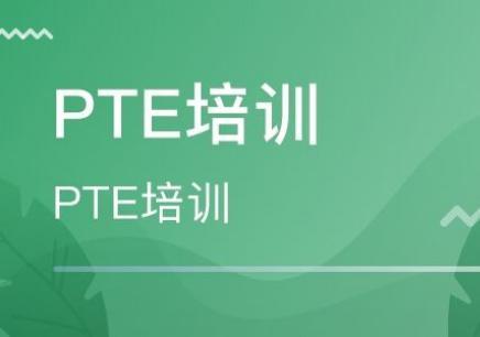 北京PTE培訓班多少錢