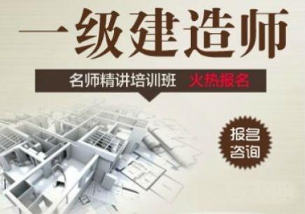 深圳一级建造师【班】