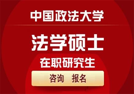 中国政法大学法学硕士在职研究生班