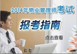 注册物业管理师班 北京