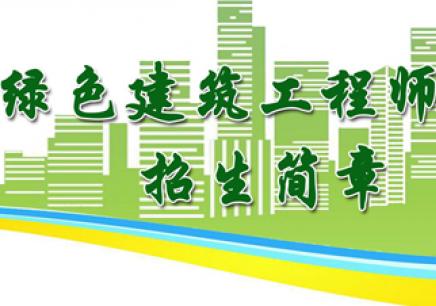 北京绿色建筑工程师考前辅导