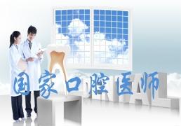口腔医师资格考试报名时间