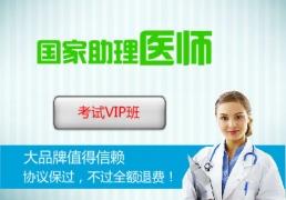 国家助理医师执业资格证培训