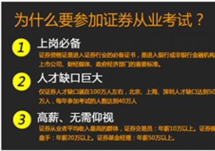 北京哪里能报证券从业资格证考试