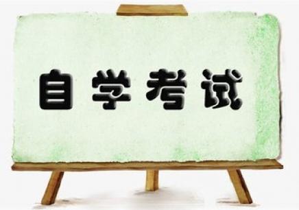 北京会计学自考报名学习