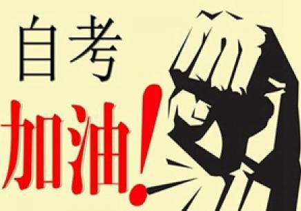 北京工程管理自考报名机构