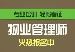 物业管理师资格认证培训 北京