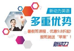 北京海淀区公共英语辅导费用