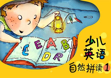 北京英语自然拼读班(初级班)学费