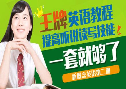 北京新动力三一口语四级5人班怎么样