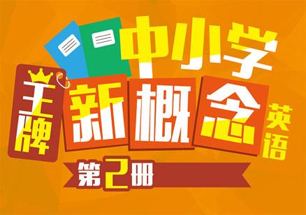 北京新动力三一口语三级5人班怎么样