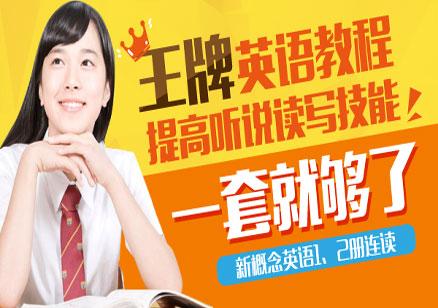 北京初中生新概念英语