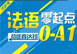 北京海淀区有法语培训机构吗