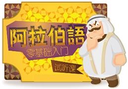 北京阿拉伯语初级培训哪家好