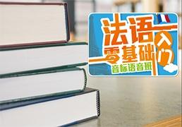 北京新动力培训法语怎么样