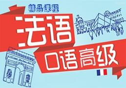 北京法语B1班需要多少钱