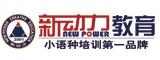 北京新动力教育