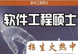 四川大学软件工程硕士招生