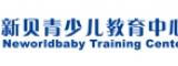 上海新贝教育中心