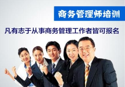 商务管理师国家职业培训