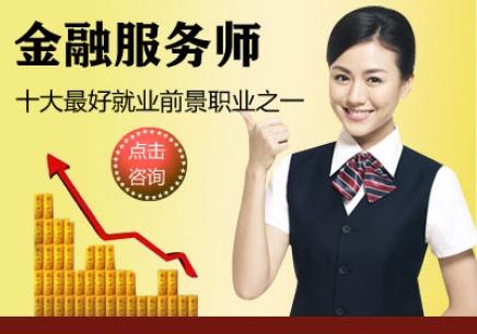 中关村金融服务师国家职业培训