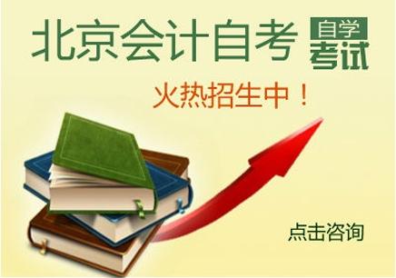 中国人民大学会计专业自考