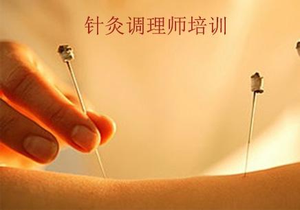 广州针灸调理师培训课程