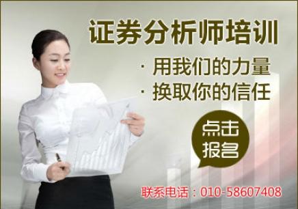 北京期货操盘手培训班