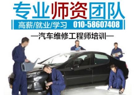 北京汽车维修工程师培训