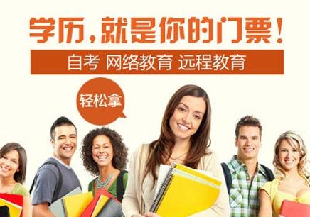 北京远程教育什么专业好过