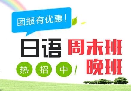 上海日语培训哪儿好