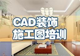 佛山AuToCAD专业培训