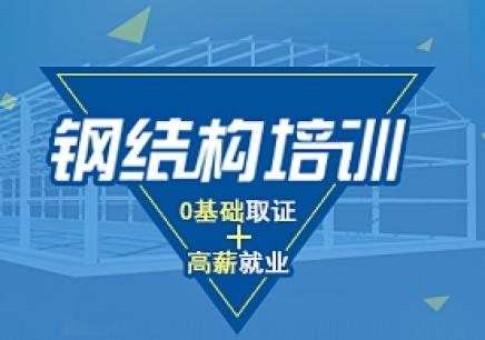 北京钢结构设计培训课程