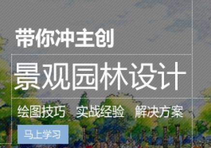 园林设计辅导班 北京