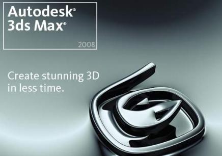 3dsmax设计培训班