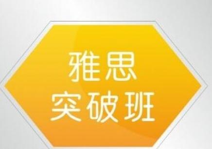 北京哪家机构有雅思短期培训定制辅导