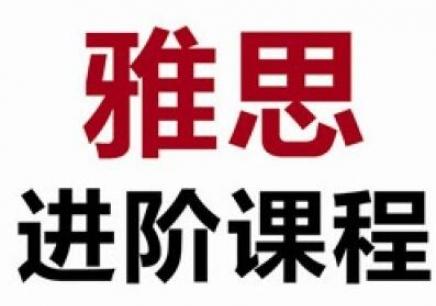 北京1对2雅思初级培训班
