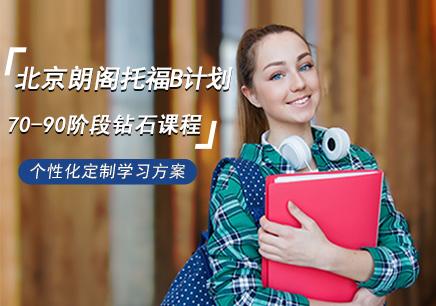 北京托福钻石培训班