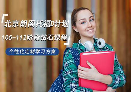 北京托福105高分培训班