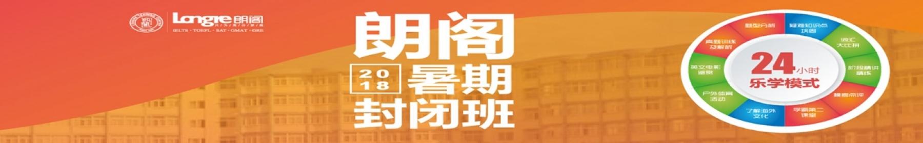 北京培训学校