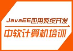 JavaEE应用系统设计与开发课程