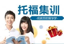 北京托福周末培训机构