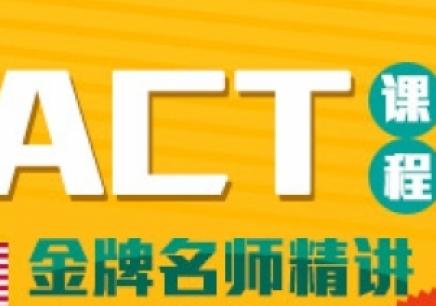 海淀美联泰迪act考试辅导培训班课程内容