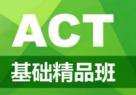 北京ACT考试辅导哪家靠谱