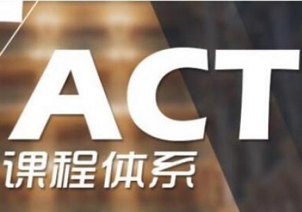 北京act冲刺提高班学习费用