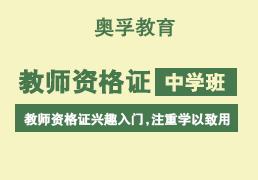 【中学】教师资格证培训