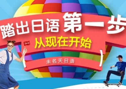 北京零基础可以学习初级应用日语培训班