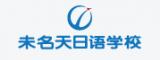 北京未名天日语学校