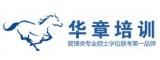 北京华章MBA培训