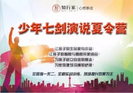 深圳2018夏令营培训班